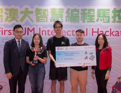 UM holds first Intellectual Hackathon  澳大首屆智慧編程馬拉松比賽圓滿舉行